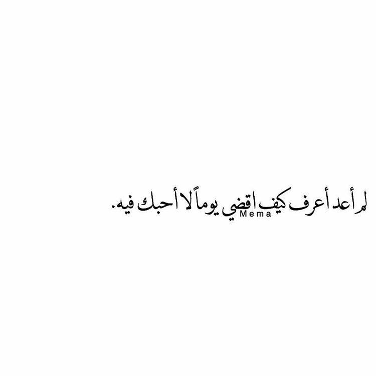 لم اعد اعرف Arabic Love Quotes Love Quotes Words