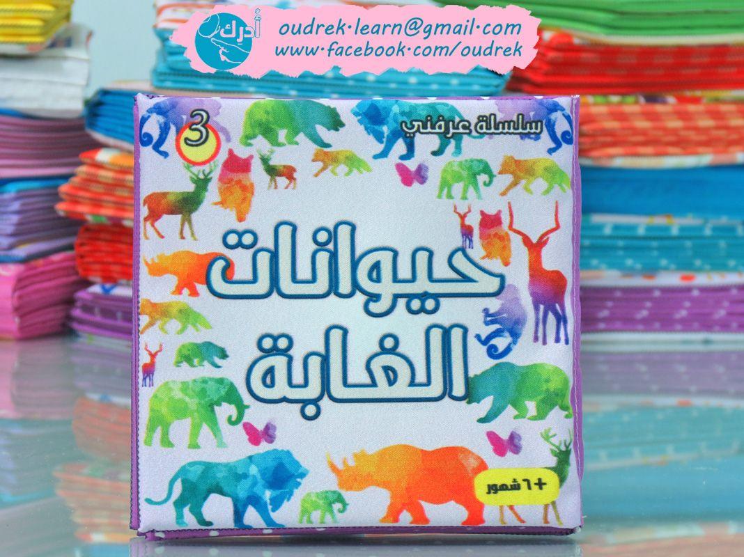 حيوانات الغابة ثالث كتاب قماش في سلسلة عرفني به ٨ حيوانات من حيوانات الغابة Learning