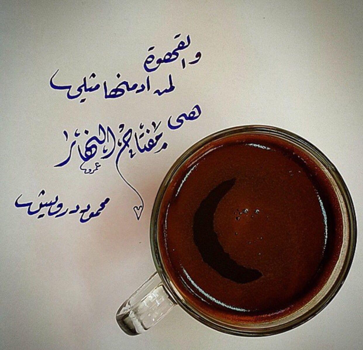أعشق القهوة Coffee Drink Recipes Coffee Art Coffee Quotes