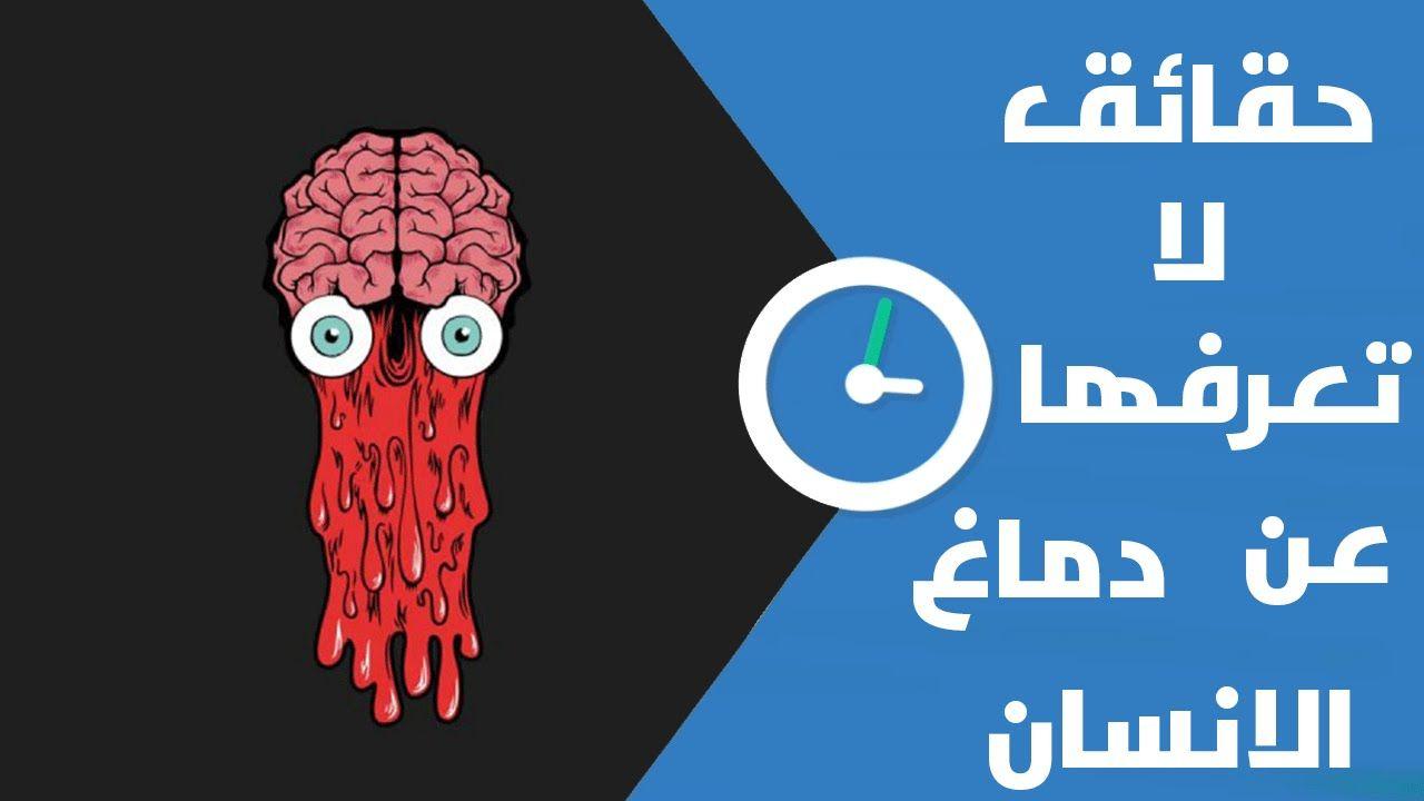 حقائق لا تعرفها عن دماغ الانسان