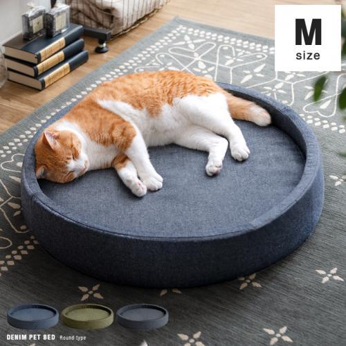 犬 猫兼用デニムデザイン ペットベッド ラウンド型 Mサイズ お部屋のインテリアにすっと馴染む デニム生地のペットベッド ノンウォッシュデニムの落ち着いた風合いは 色々なコーディネートに合わせやすく 雰囲気ある空間づくりをしていただけます また 大切な