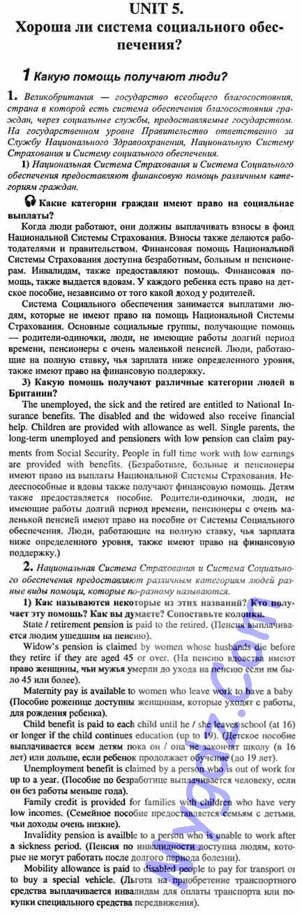 Гдз рабочей тетради по географии витченко обух и станкевич 6 класс
