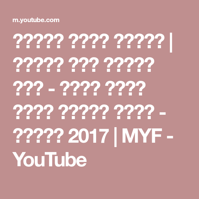 مؤسسة مجدي يعقوب أغنية لما القلب يدق دنيا سمير غانم وأحمد حلمى رمضان 2017 Myf Youtube Youtube