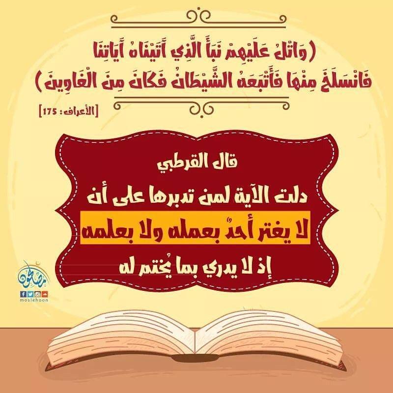 لا تغتر بعلمك ولا بعملك واسال الله القبول والتوفيق والثبات Quran Tafseer Islam Quran