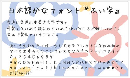 2020年用 日本語のフリーフォント423種類のまとめ 商用サイトだけでなく紙や同人誌などの利用も明記 2020 日本語フォント フリー フォント 手書き風フォント