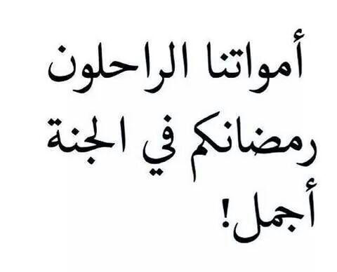 رمضانكم في الجنة أجمل Ramadan Day Feelings Quotes Words