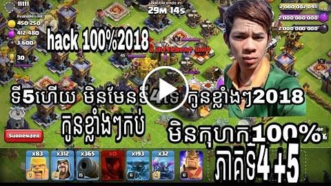 Date 2018 04 12 10 24 04how To Dowload Clash Of Corca 2018 2019
