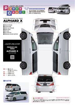 シルクブレイズアルファードx ペーパーモデル ペーパークラフト クラフト ペーパー