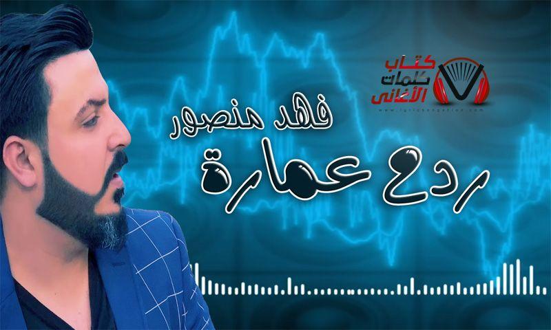 كلمات اغنية ردح عمارة فهد منصور Neon Signs Neon Signs