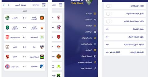 تحميل تطبيق يلا شوت للايفون 2019 لمشاهدة المباريات مباشر مجانا Desktop Screenshot