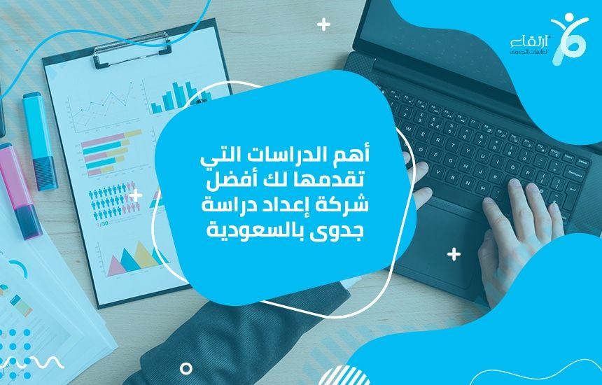 أهم الدراسات التي تقدمها لك أفضل شركة إعداد دراسة جدوى بالسعودية Travel Boarding Pass Airline