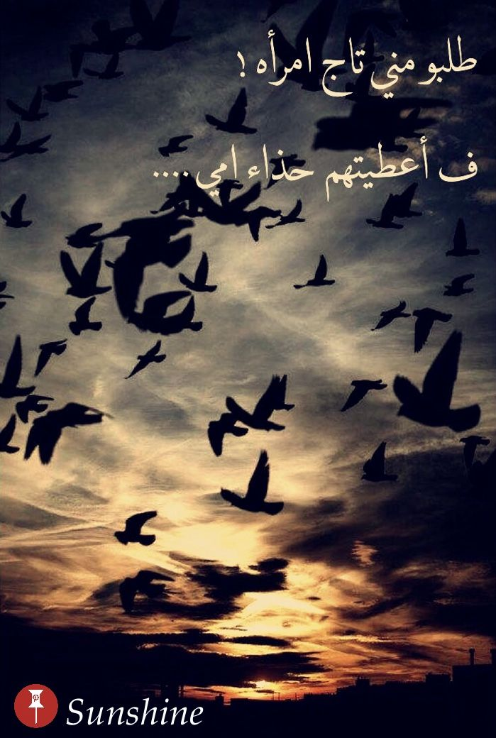 Sunshine تصميم اقوال وحكم Arabic Quotes Islamic Art Beautiful Words