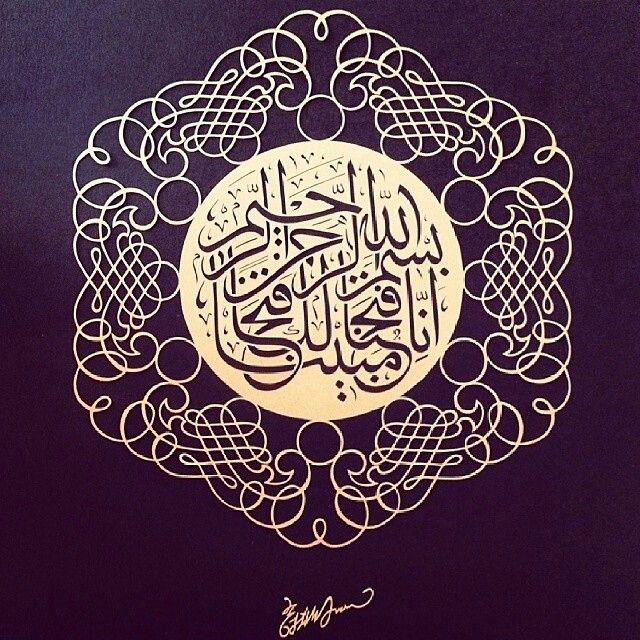 Arabic Art الخط العربي On Instagram ب س م الل ه الر ح م ن الر ح يم إ ن ا ف ت ح ن ا Islamic Art Calligraphy Islamic Art Islamic Calligraphy