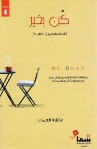 كتاب كن بخير عائشة العمران pdf