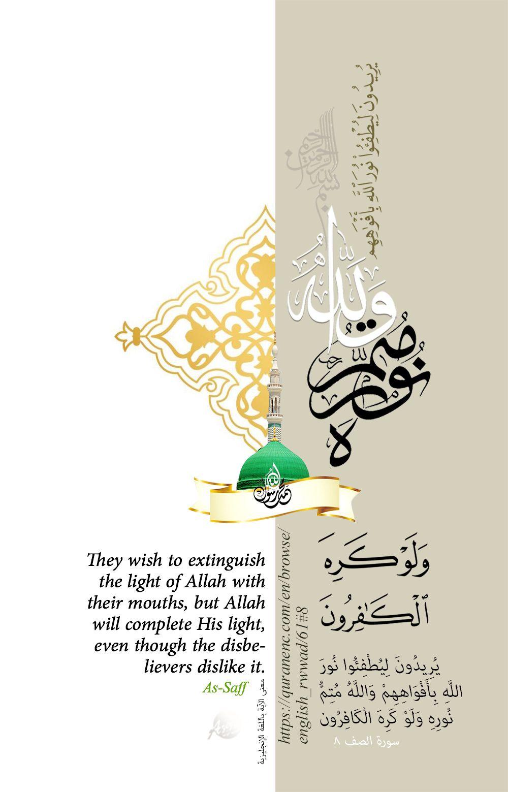 يريدون ليطفئوا نور الله بأفواههم والله متم نوره ولو كره الكافرون English Prayers Allah Arabic Quotes