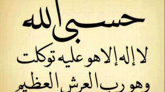 159 هذه الرقية لن تجد مثيلا لها على النت رقية شرعية لتطهير المنزل من الجان و الشياطين إدريس أبكر You Quran Quotes Surah At Taubah Islamic Quotes Quran
