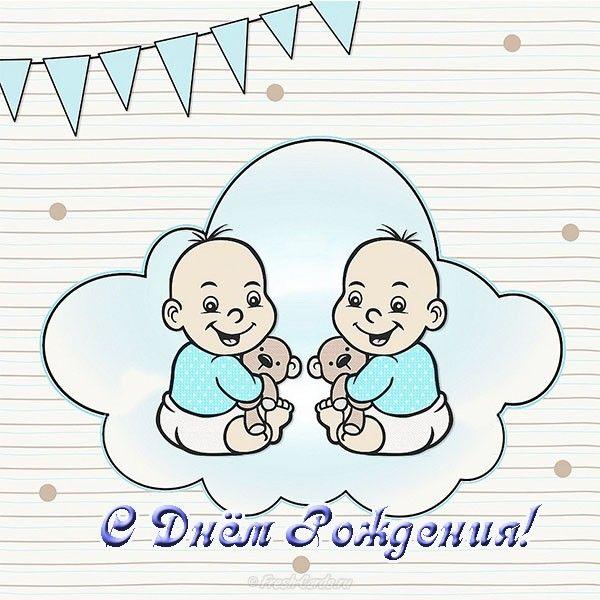 поздравление подруге с днем рождения сыновей близнецов слегка лимонным