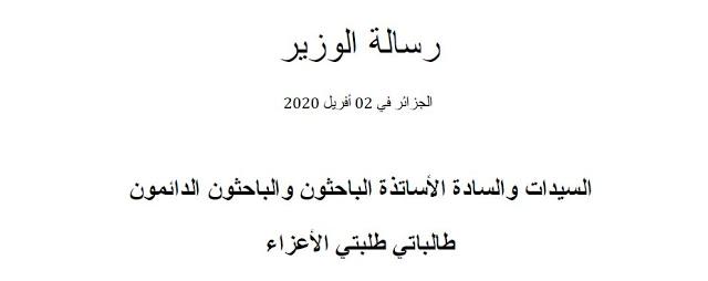 وزارة التعليم العالي والبحث العلمي Arabic Calligraphy Calligraphy