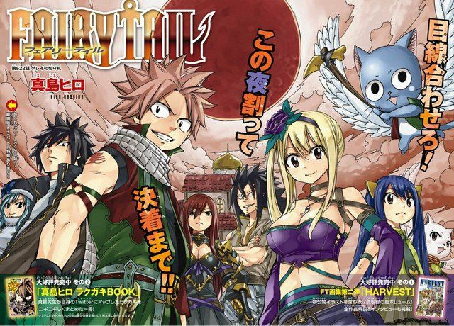 Fairy Tail - Dragon Cry movie reveals new visual, character designs, cast, other details - http://sgcafe.com/2017/02/fairy-tail-dragon-cry-movie-reveals-new-visual-character-designs-cast-details/