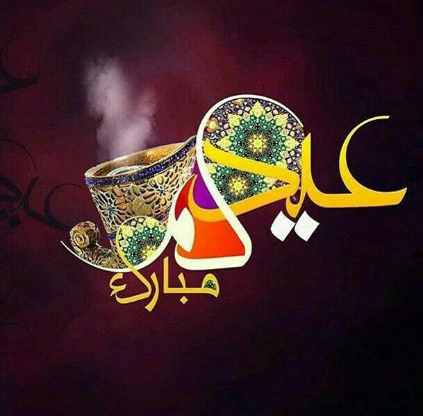 Desertrose عيدكم مبارك Eid Mubarak Card Eid Mubarak Greetings Eid Greetings