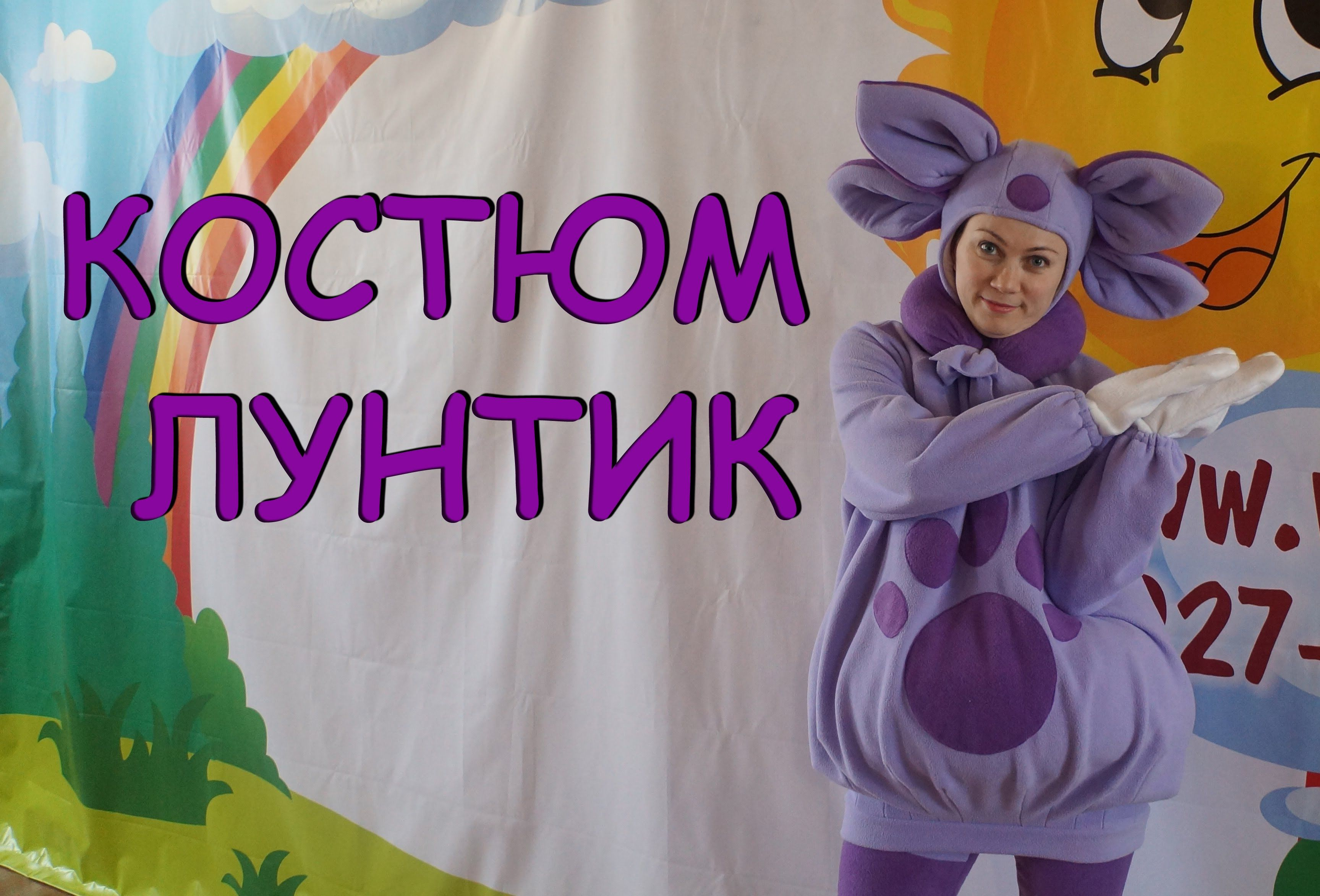 Luntik costume do it yourself 58