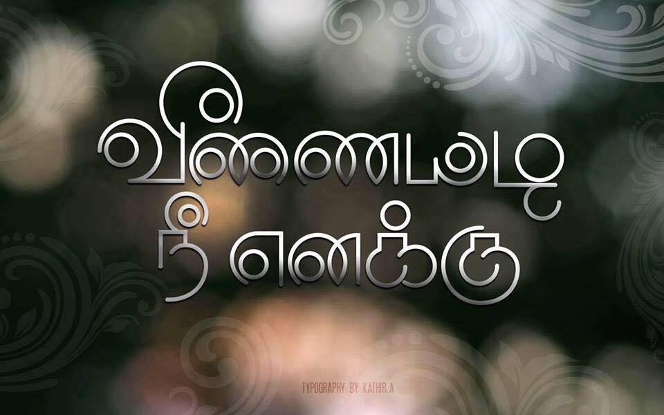muthulakshmi raghavan novels pdf free 54