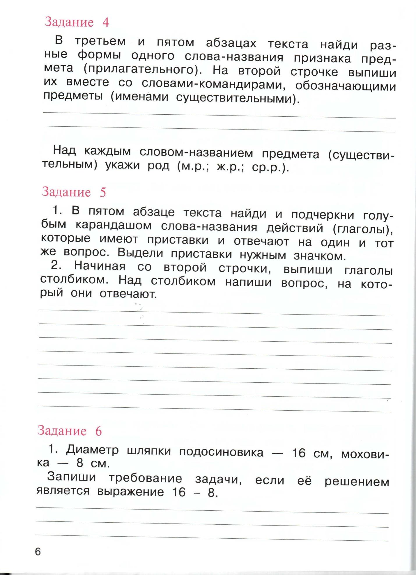 Учебник русского языка 6 класс русский язык 6 класс р н бунеев е в бунеева л ю комиссарова и в текучева торрент