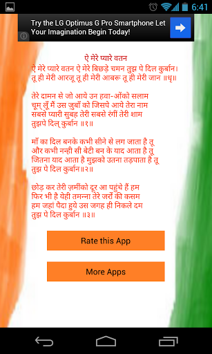 Unlimited Free Lyrics Of Free Deshbhakti Songs Br Download This Free App To Access Unlimited Patriotic Songs With Complete Ly Free Lyrics Learn Singing Songs