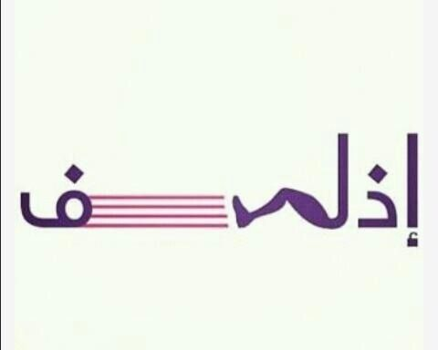 رمزيات Weird Words Funny Arabic Quotes Hand Lettering Styles