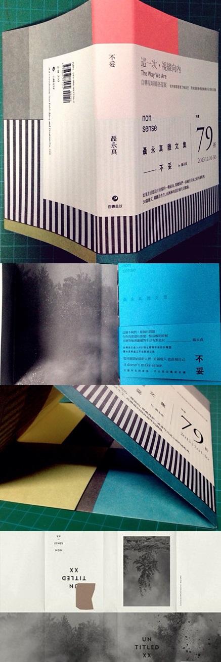 Aaron Yong-Zheng Nieh 聶永真's work 2013