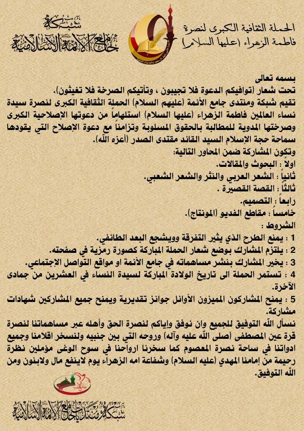 تصاميم شعار لحملة نصرة الزهراء عليها السلام
