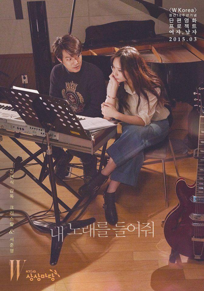 W Korea 창간 10주년 기념 단편영화 프로젝트 <여자, 남자>