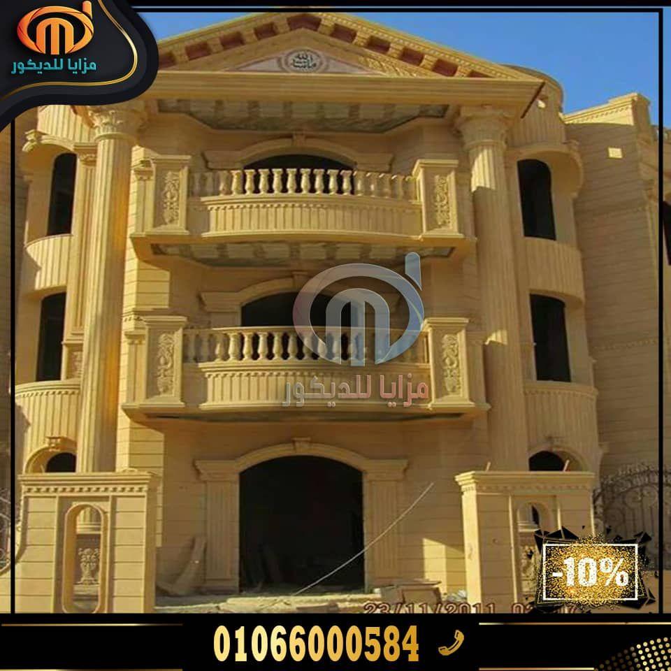 واجهات حجر هاشمي في مصر اسعار الحجر الهاشمي واحدث تصميمات للواجهات في مصر اسعار تركيب الحجر الها In 2021 House Styles Mansions