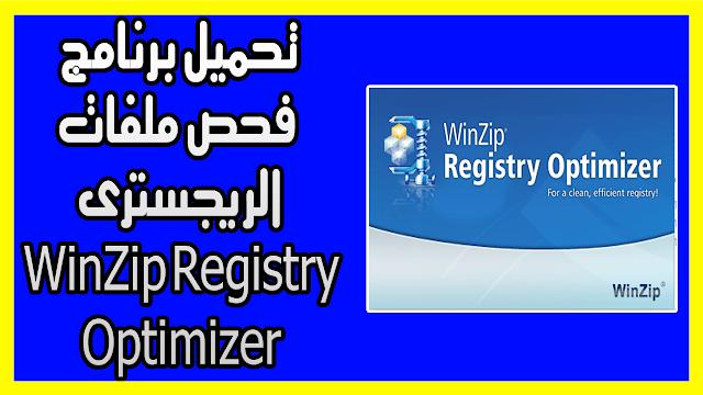 برنامج اصلاح النظام ويندوز 7