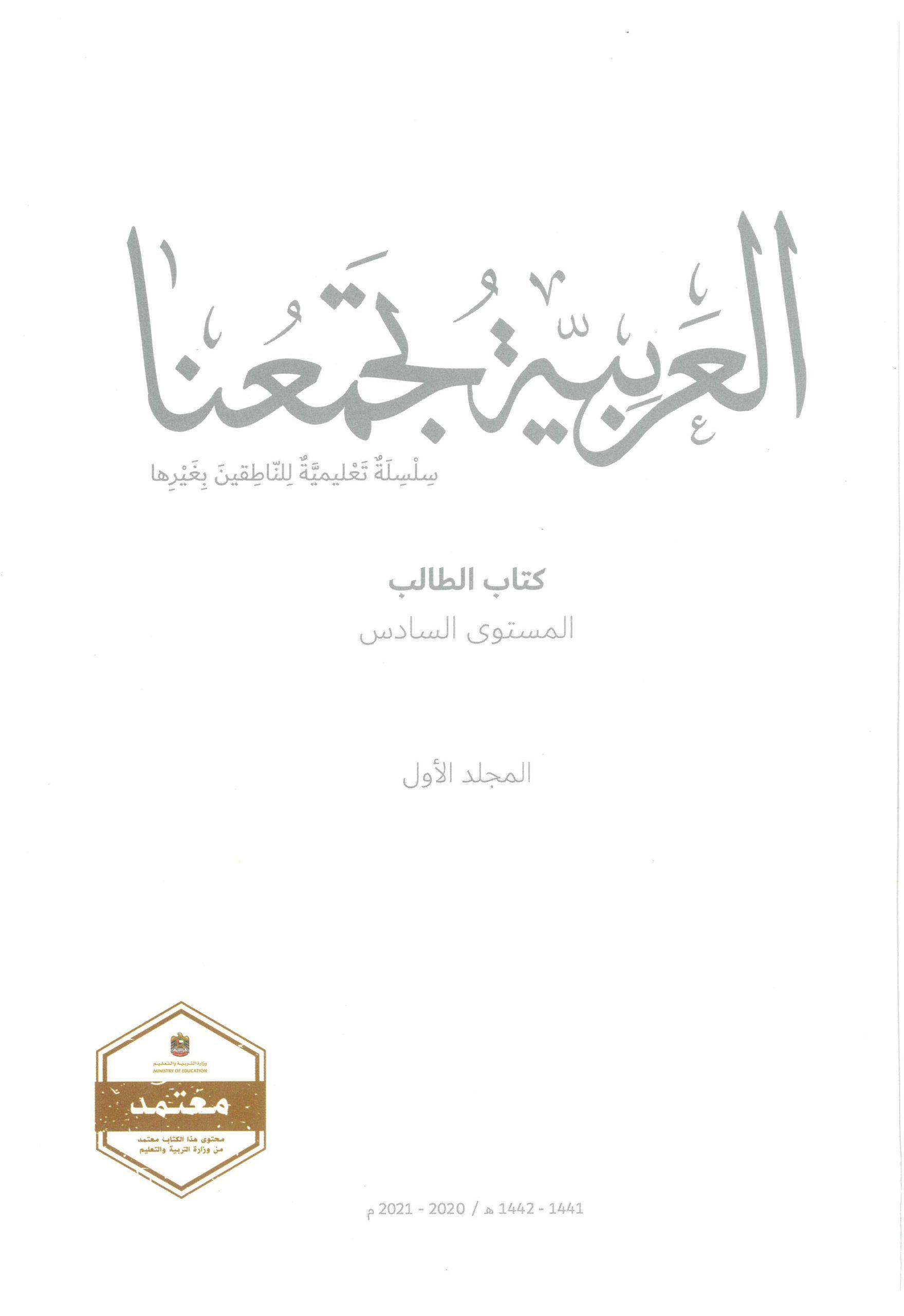 كتاب الطالب 2020 2021 لغير الناطقين بها للصف السادس مادة اللغة العربية Arabic Calligraphy Calligraphy