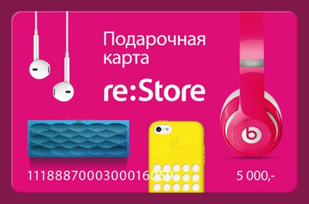 Акции re:Store