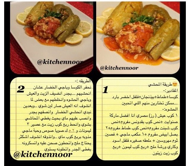 محشي كوسا Cooking Recipes Cooking Food Recipies