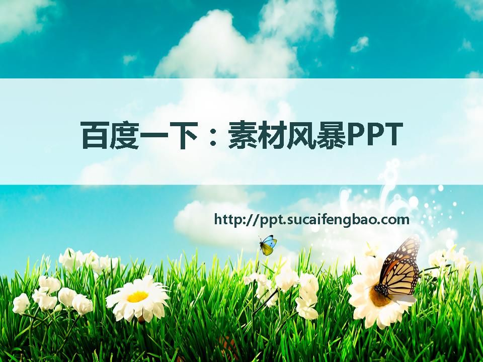 Natural PPT background picture free download #PPT# nature PPT - nature powerpoint template