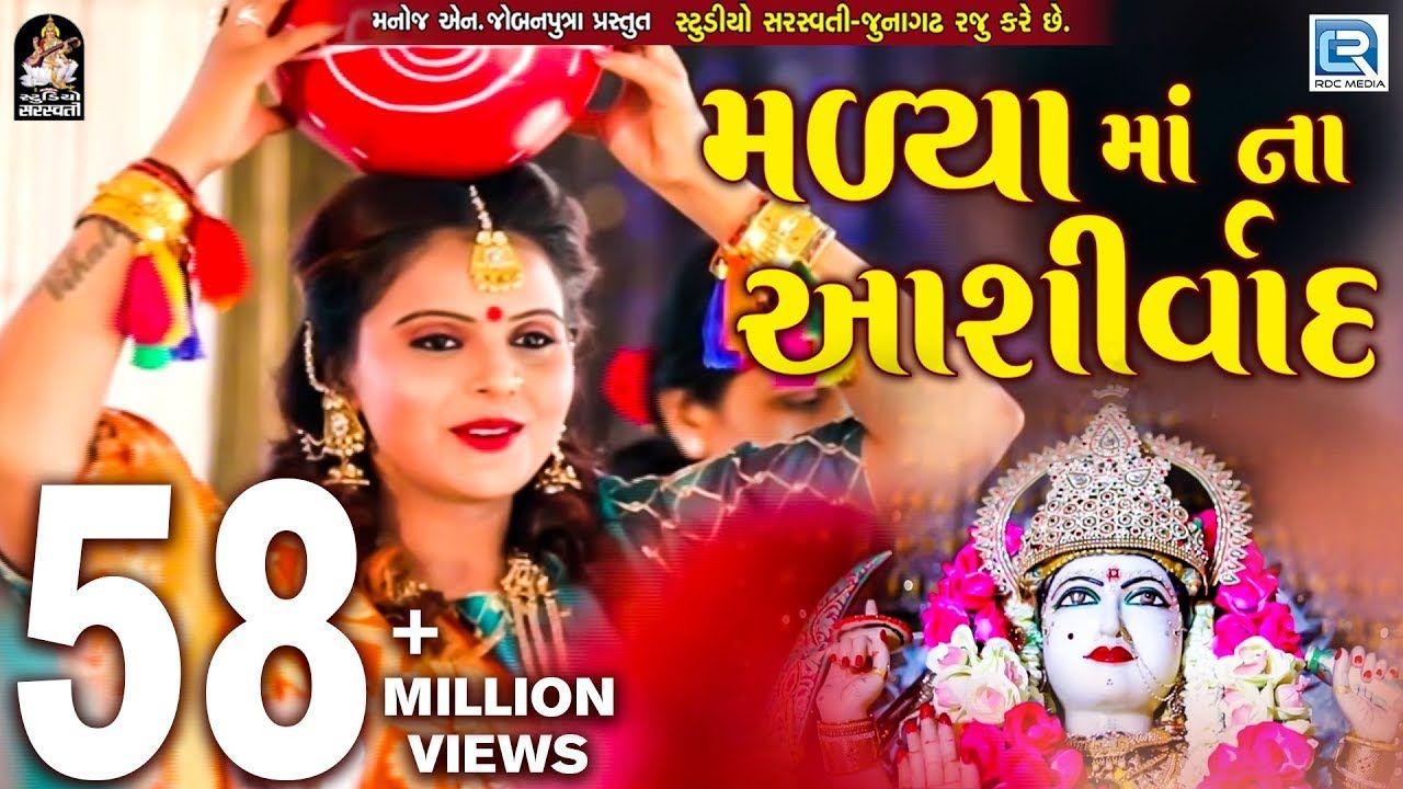 Madya Maa Na Ashirvad Song Download New Gujarati Song 2018 Di 2020