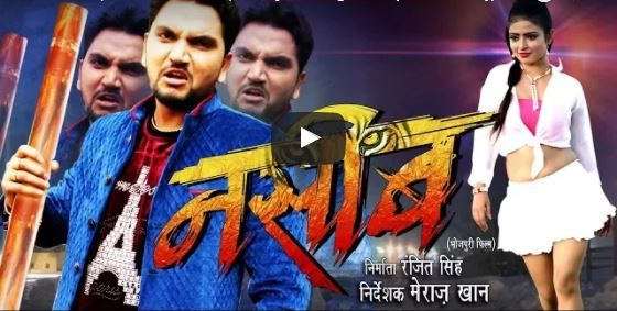 Naseeb Bhojpuri Movie Full Cast Crew Details Bhojpuri Movie Star