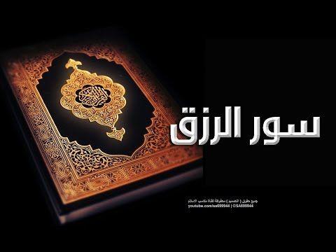 دعاء بصوت الشيخ عبد الرحمن السديس يريح القلب Youtube Youtube Movie Posters