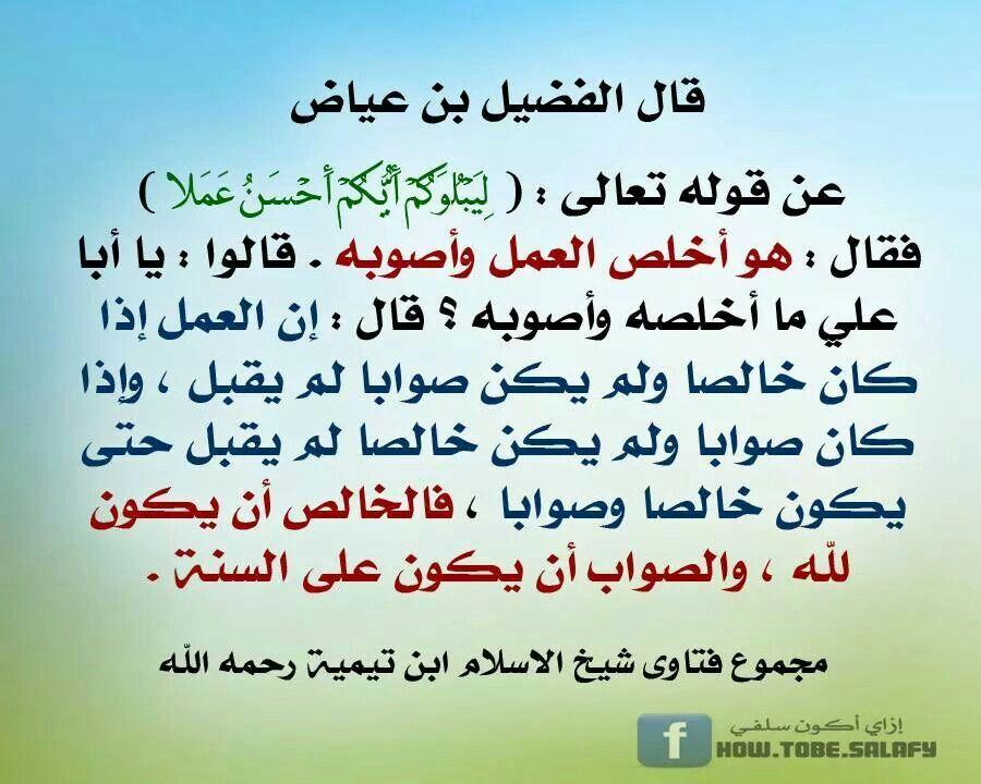 شرطا قبول العمل الإخلاص والمتابعة Islam Math Arabic Calligraphy