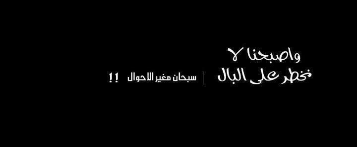 سبحان مغير الاحوال Words Arabic Words Arabic Quotes