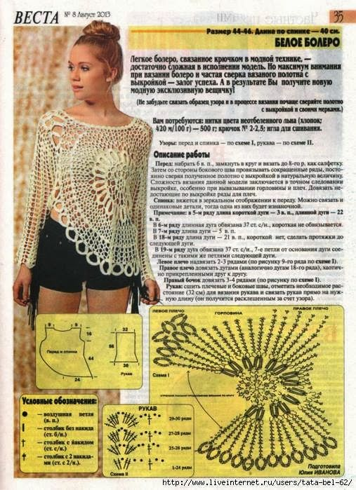 Blusa de crochê da Ana Maria Braga - Gráfico, receita, fotos e ...