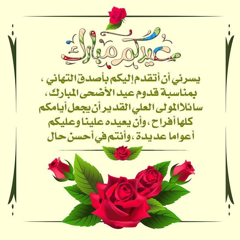Pin On Eid تصاميم
