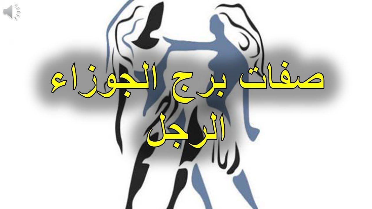 صفات برج الجوزاء الرجل School Logos Cal Logo Logos