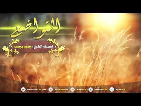 الشيخ وسيم يوسف التواضع نصف الجمال و النصف الآخر ابتسامة كلمة مؤثر جدا Hd Youtube Islamic Videos Lockscreen Videos
