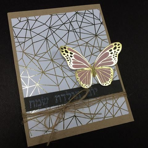סדנת כרטיסי ברכה עם טאץ' מטאלי 20.7.15
