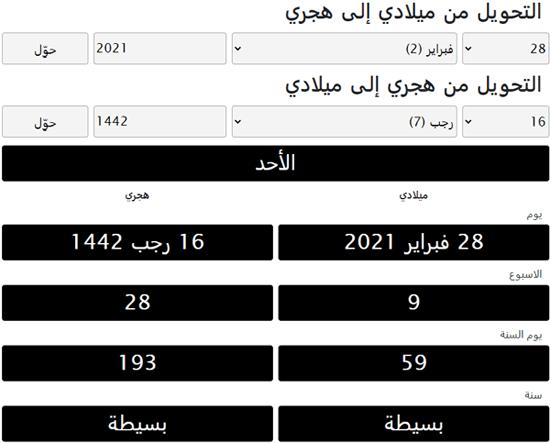 المناسبات الإسلامية والإجازات الرسمية بالتقويمين الهجري والميلادي Calendar Hijri Calendar