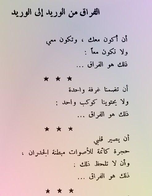غادة السمان Quotes To Live By Inspirational Words Quotations
